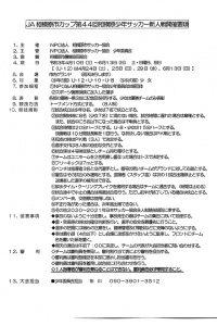 JAカップ第44回新人戦組み合わせ・日程1