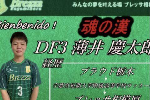 2021.05.01 新加入・薄井慶太郎選手(トップチーム)